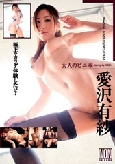 Starring By Arisa / Nao Adult Beaver Book