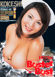 KOKESHI Vol.25: Buster Bustasian girls cum, asian facials, asian sucking