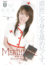 Meath Note Vol 9creampie pussy, cum swapping, japanese blowjob