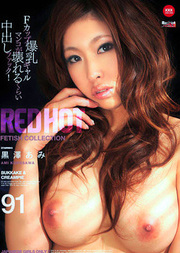 Red Hot Fetish Collection Vol 91asian facials, asian blowjobs