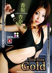 Tora-Tora Gold Vol 84asian blowjobs, japanese blowjob
