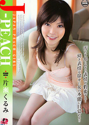Japanese Peach Girl Vol.15 : Kurumi Kataseasian cum facial, japanese creampie, asian cum shot