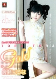 Tora-Tora Gold Vol 66japanese blowjob, japanese cumshot, drinking cum