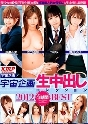 2012 Best 4 Cum Collectionasian pussy cum, asian facials