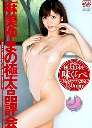 Erected Penis Exhibitionjapanese sex, asian wet pussy}
