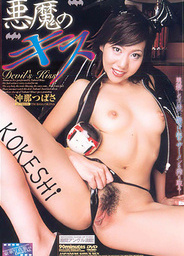 KOKESHI Vol.21: Devil&#180;s Kiss
