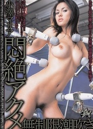 Agonizing Orgasm, Endless Shiofuki