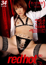 Red Hot Fetish Collection Vol 34japanese sex, asian chicks}
