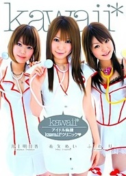 Kawaii-Idol Clinic