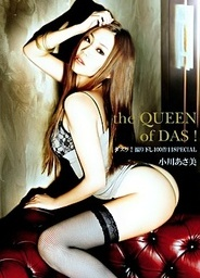 The Queen Of DAS: Asami Ogawa