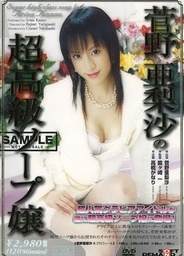 Arisa Kanno as Super High-Class Soap Lady