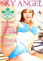 Sky Angel Vol 34