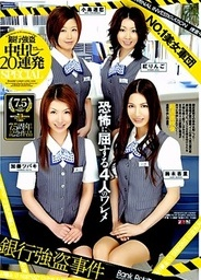 No.1 Beautiful Girls Bank Robbery Incident -Nakadashi 20 Shots