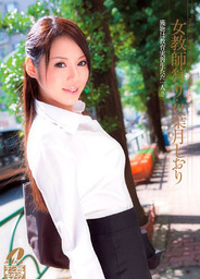 Shiori Hazuki Female Teacher Hunting