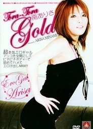 Tora-Tora Gold Vol 33