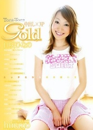 Tora-Tora Gold Vol 58