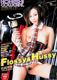 KOKESHI COWGIRL Vol.7 FLOSSY & HUSSY