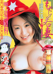 KOKESHI COWGIRL Vol.1 Desperate House Wife with 2 sausages