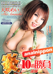 KOKESHI COWGIRL Vol.22 A Ten-Game Match of the Fire 2 : Mei Amasaki
