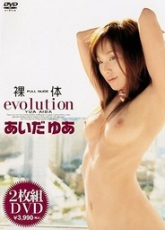 Full Nude -Evolution