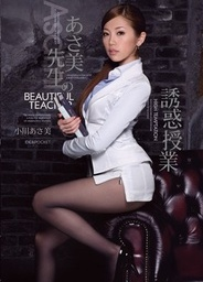 Beautiful Teacher High Temptation