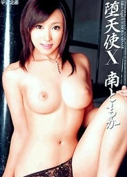Fallen Angel Xasian sex pussy, asian anal, asian chicks}