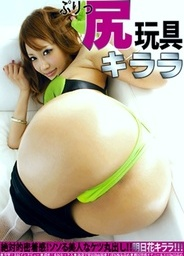 Pretty Hips Toy Kirara