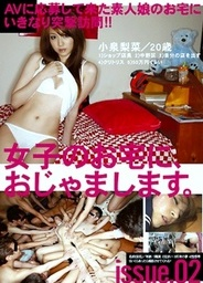 At A Women´s House, Excuse Me For Disturbing You, issue 02asian chicks, japanese sex}