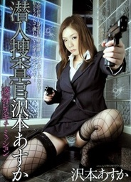 Female Investigator Agent