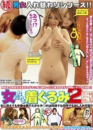 Pervert Delusion Series Vol 12 Disguised As A Woman 2xxx asian, hot asian pussy}