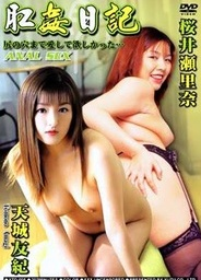 Yuzu Vol. 5 - Anal Sex