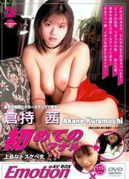 AV Box Emotion Vol. 3: First Time Analasian pussy, asian girls}