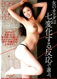 Beauty Body Woman &ndash; Haruka Sasaki