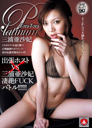 Tora Tora Platinum Vol.53 : Asahi Miura