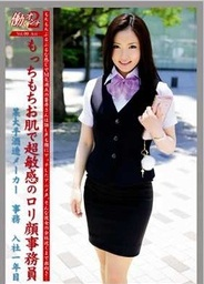 Working Woman 2 Vol 9