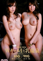 Double Big Tits Gals Hot Spring