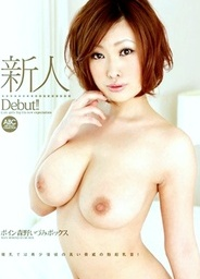 Newcomer Big Tits Hitomi Kitagawa Box