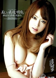 Beautiful Mother-in-law, Akiho - I Was Committed By Mother-in-lawasian anal, japanese porn}