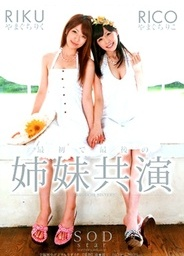 The First and Last of Sisters Co-starringjapanese pussy, hot asian girls, asian wet pussy}