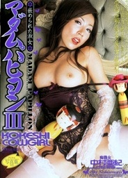KOKESHI COWGIRL Vol.3 Madam Papillon Vol.3asian schoolgirl, young asian, cute asian}