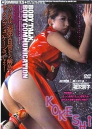 KOKESHI Vol.2 Body Talk Body Communicationsexy asian, hot asian pussy, japanese pussy}