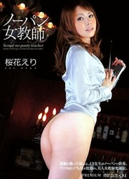 Female Teacher Without Panties-Eri Ouka