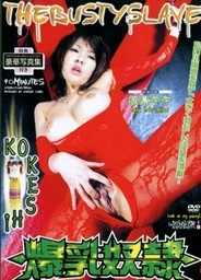 KOKESHI Vol.14: The Busty Slave