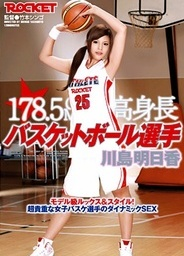 Tall 178.5cm Basketball Player
