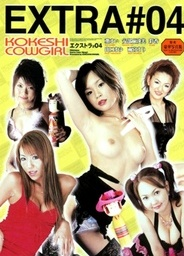 KOKESHI COWGIRL EXTRA Vol.4japanese porn, asian ass, japanese sex}