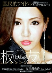 National Idol Tomomi Itano Impact Solo Debut!!asian babe, japanese sex, cute asian}