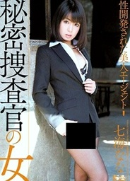 Secret Female Investigator - Sex Exploitation Beautiful Agentjapanese sex, asian babe, asian women}