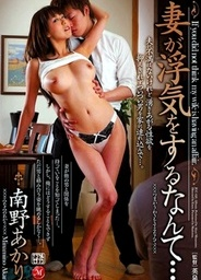 If You Did Not Think My Wife Is Having an Affairjapanese porn, asian anal}