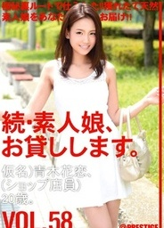 Amateur Zoku, I Will Lend.vol.58