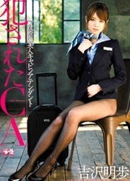 Cabin Attendant Beauty Of Coldchism Caasian women, horny asian}